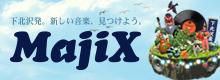 下北沢発。新しい音楽、見つけよう。Majix