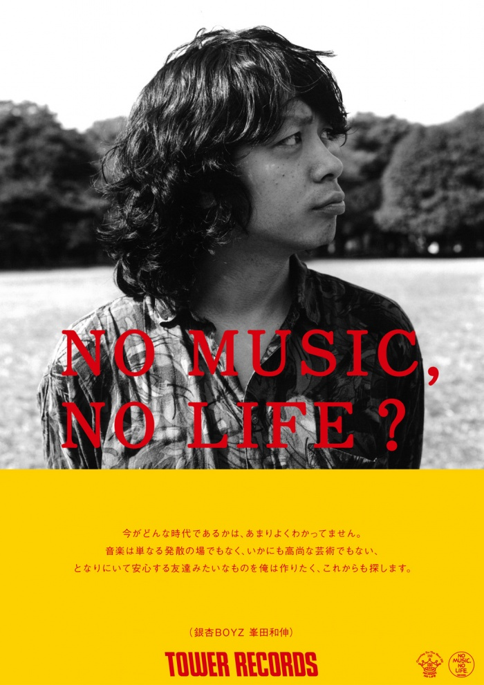 NMNL 150 B1_mineta kazunobu_main[5]