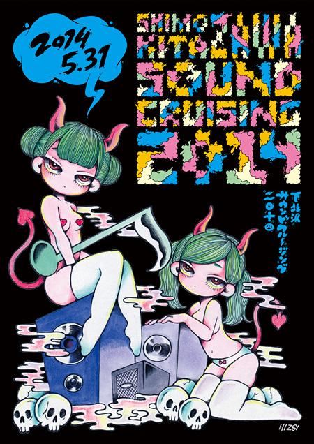 20140417-soundcruising_v