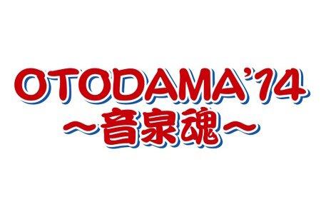 news_large_otodama14_logo