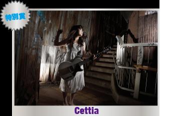 prize-cetia