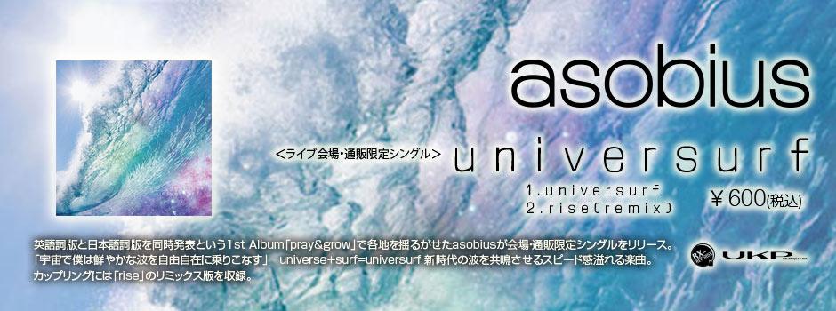 asobius「universurf」