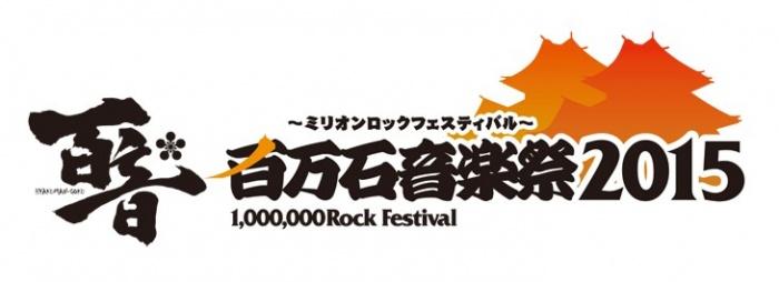 news_header_hyakumangokurockfes2015_logo