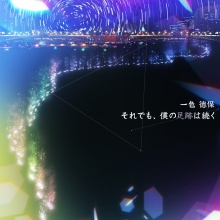 isshiki_soro-CD_jacket