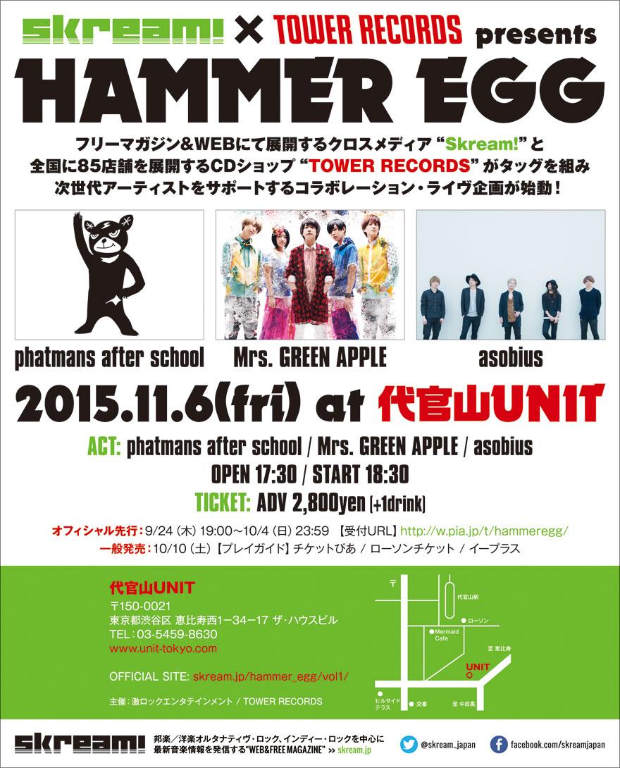 hammeregg_bounce_ad_ol