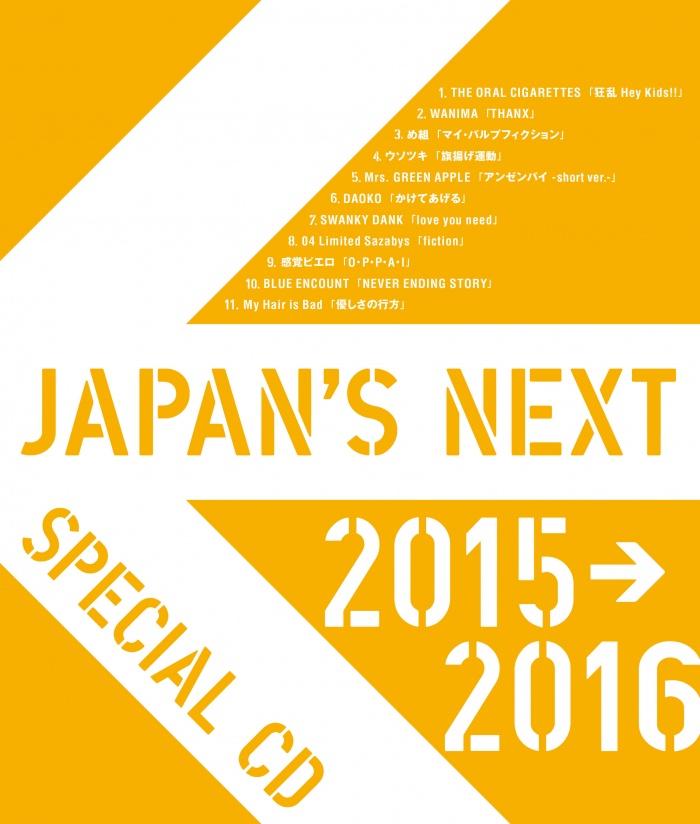 JAPAN'S NEXT 1516パッケージ