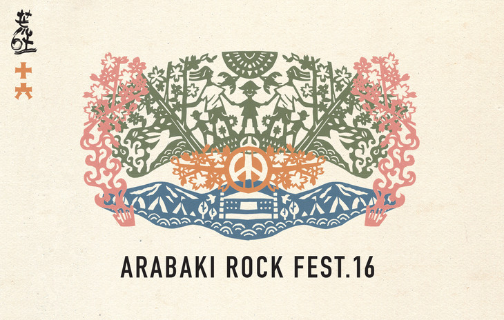 news_header_arabaki16_logo