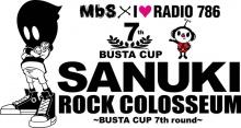 sanukirock