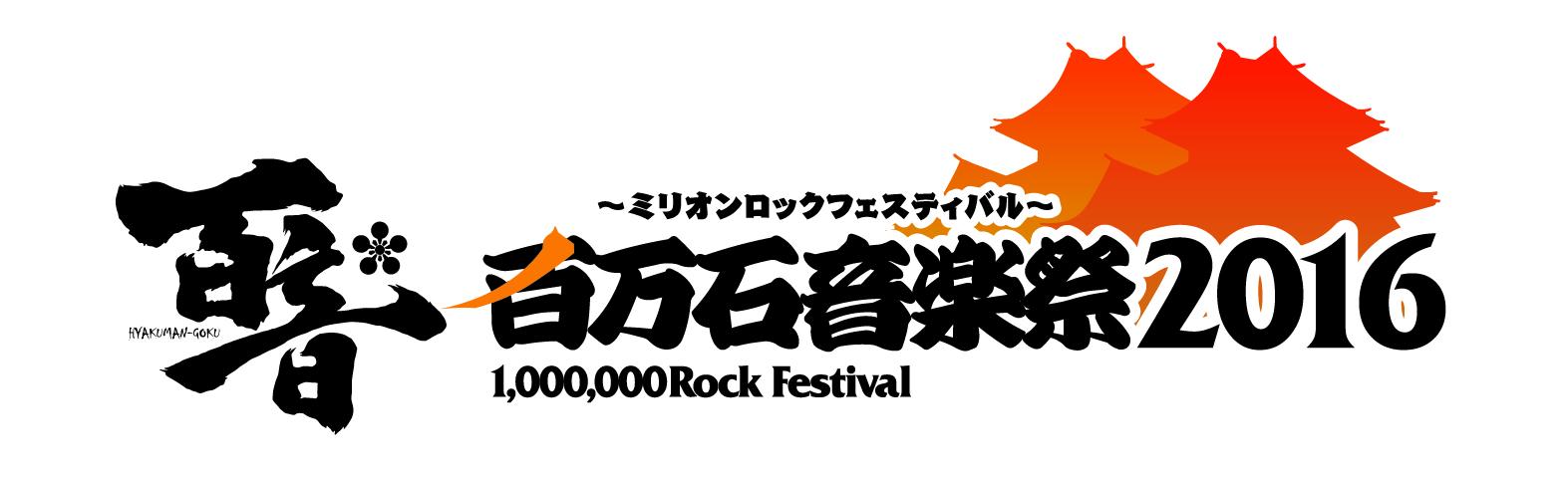 百万石音楽祭2016_ロゴ-01