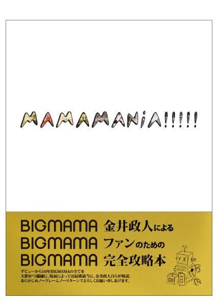 MAMAMANIA_h1_wp