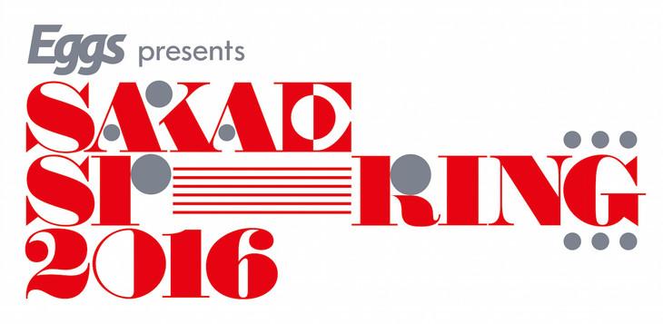 news_header_SAKAESPRING2016_logo