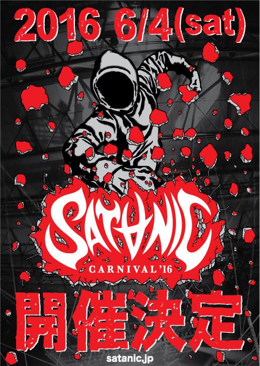 news_xlarge_sataniccarnival_kokuchivisual
