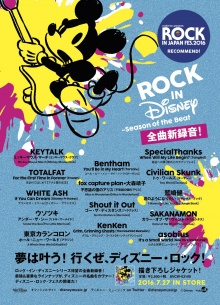 ROCKINDISNEY_rockinon_0621_ol