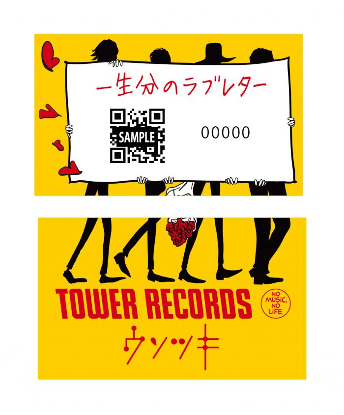 カードSAMPLE画像-タワレコ