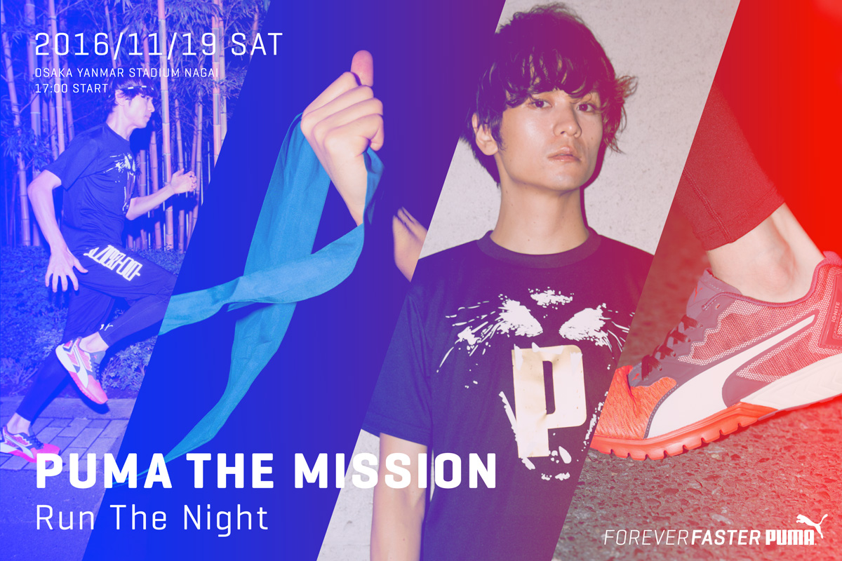 pumaEvent_RunTheNight_visual_05_fix_A