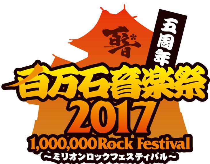 news_header_millionrockfestival2017_logo3