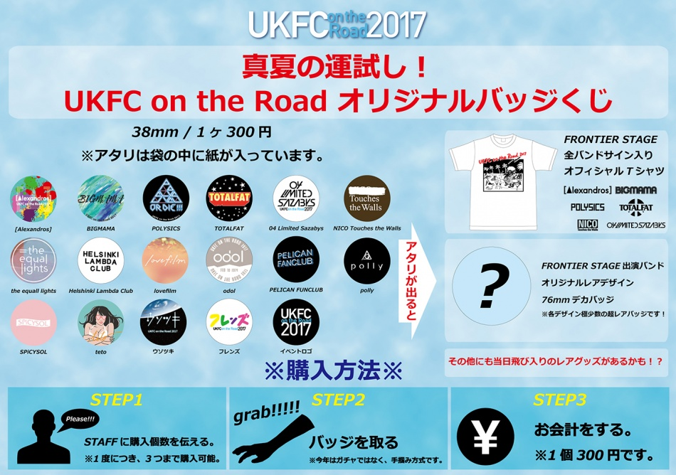 UKFC2017_Badge_menu