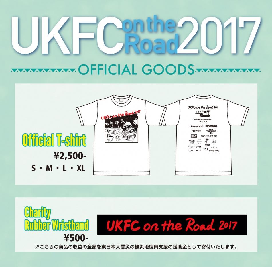 UKFC_goods