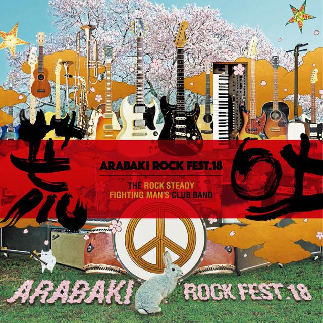 arabaki_logo201712_fixw_640_hq