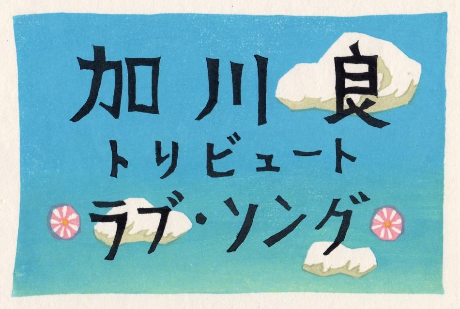 加川良トリビュート#3AF5E29