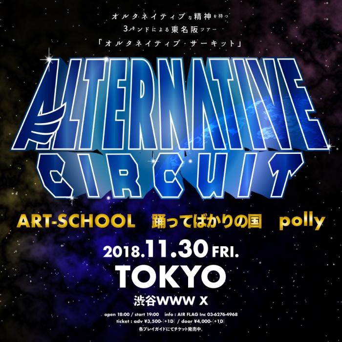 Alternativecircuit_web_TOKYO