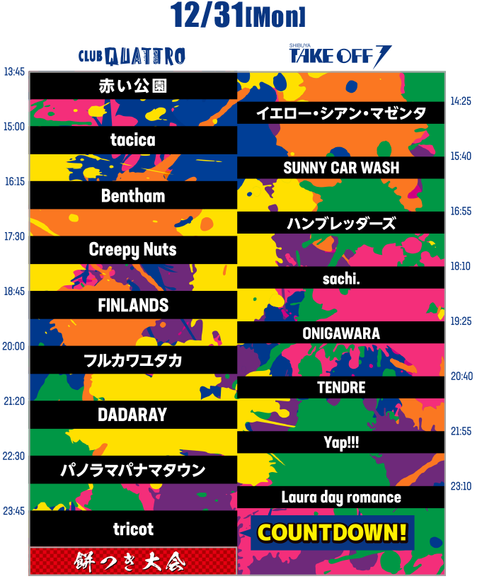 timetable2018_1231
