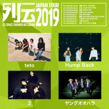 tour_2019_instgram_full