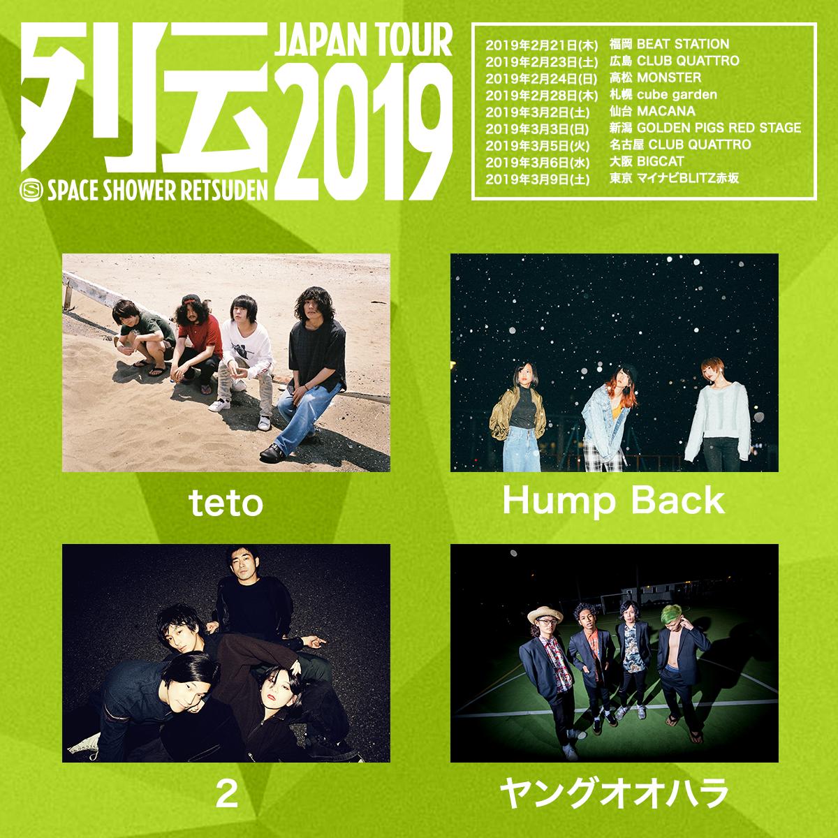 tour_2019_instgram_full