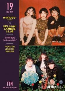 0519RL&HLC_poster(Hong Kong)