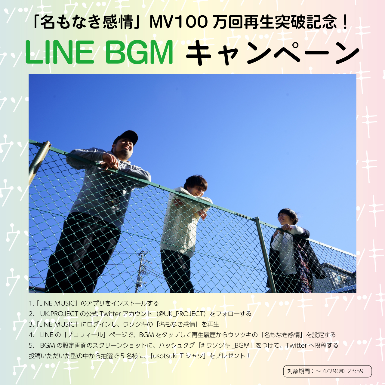 usotsuki_linebgm_OK