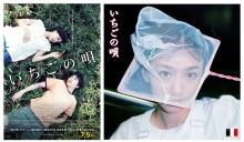 いちごの唄CDジャケット×ポスター画像