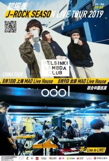 HLC+odol Poster(final2)1MB