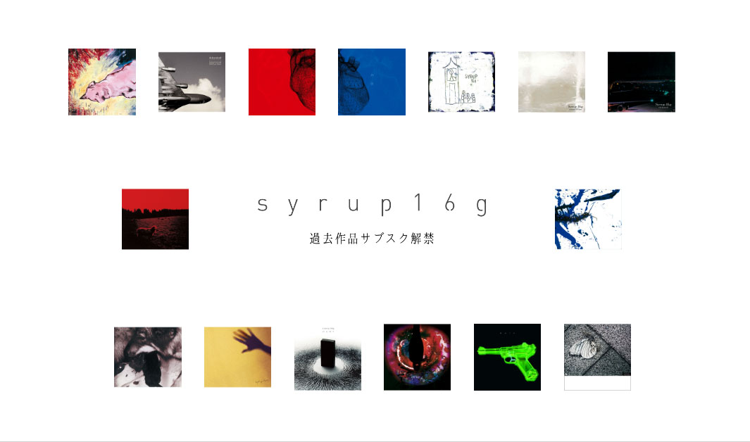 syrup16g配信