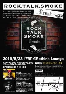 「Rock, Talk, Smoke….Drunk?vol.19」フライヤー