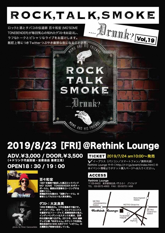 「Rock, Talk, Smoke….Drunk?vol.19」フライヤー