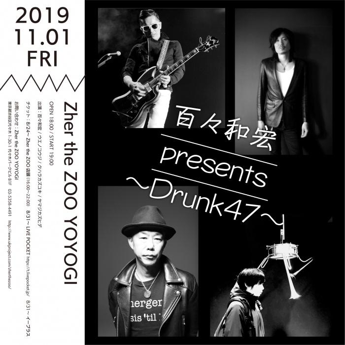 「百々和宏 presents 〜Drunk47〜」告知
