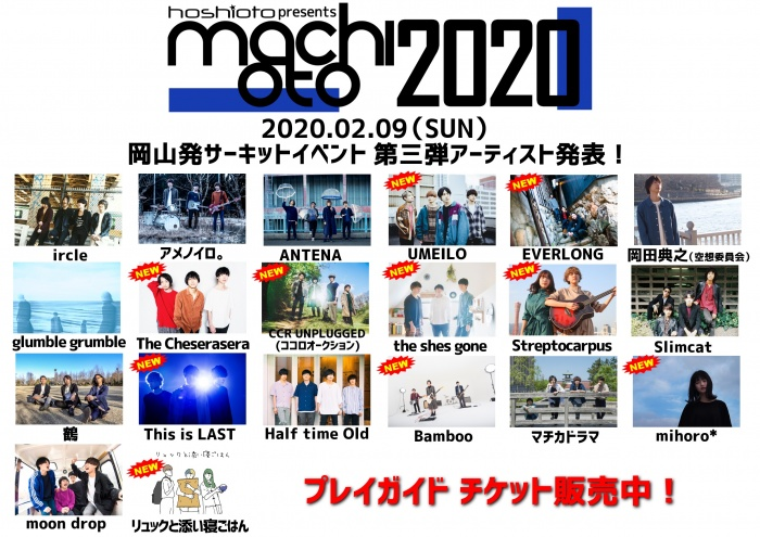 machioto20202_SAN