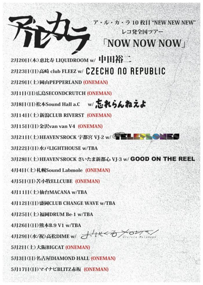 nownownow_tour