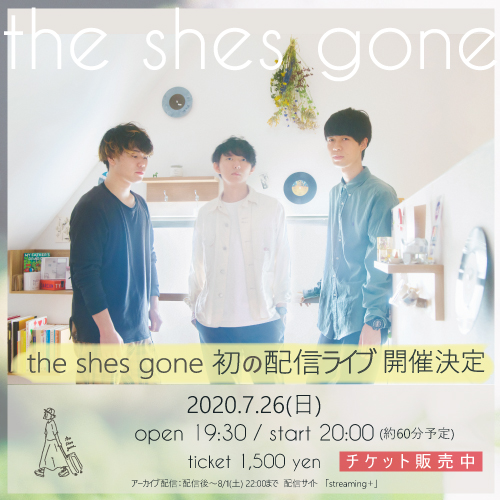 the-shes-gone配信フライヤー