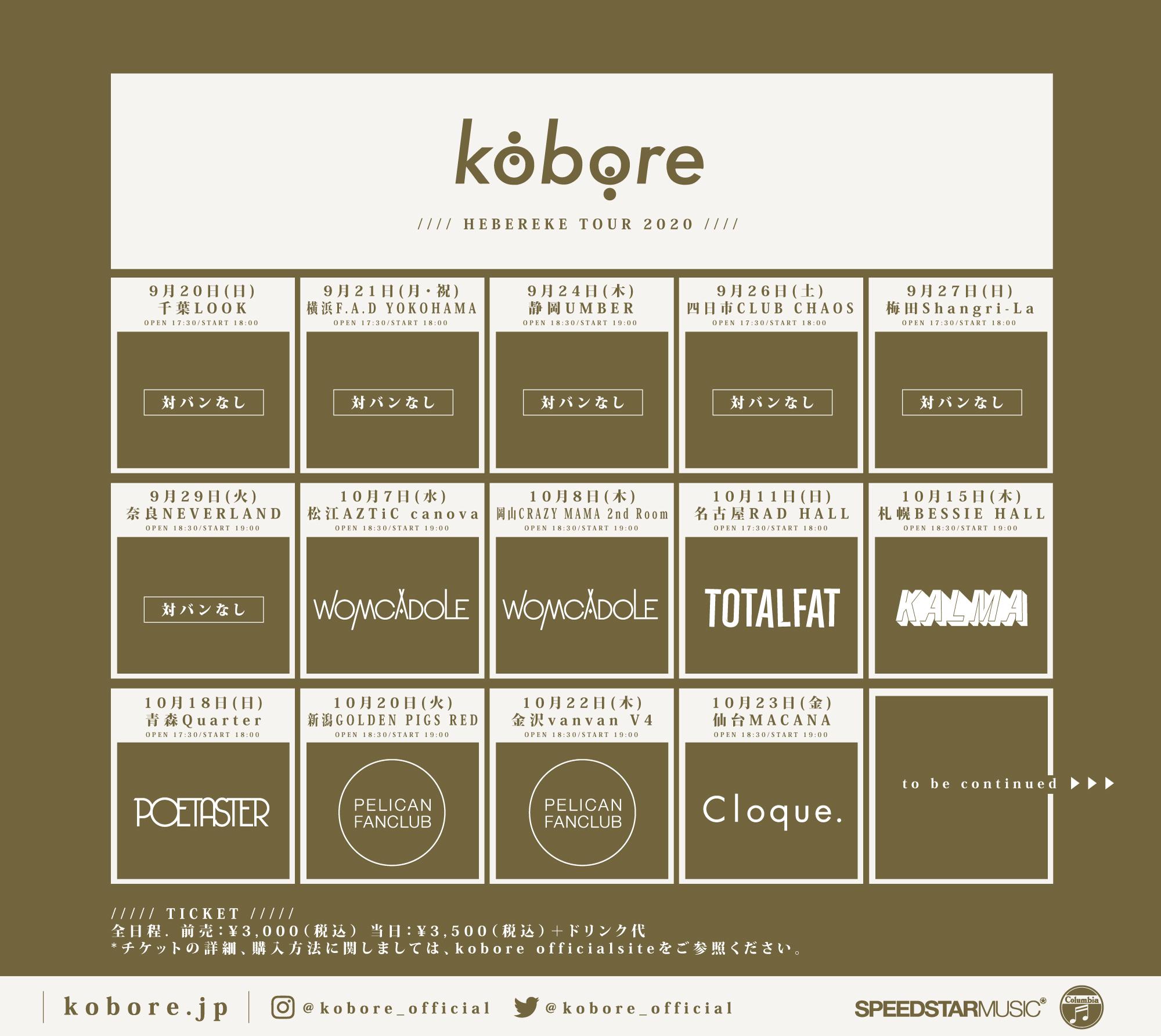 content_kobore_ツアー画像
