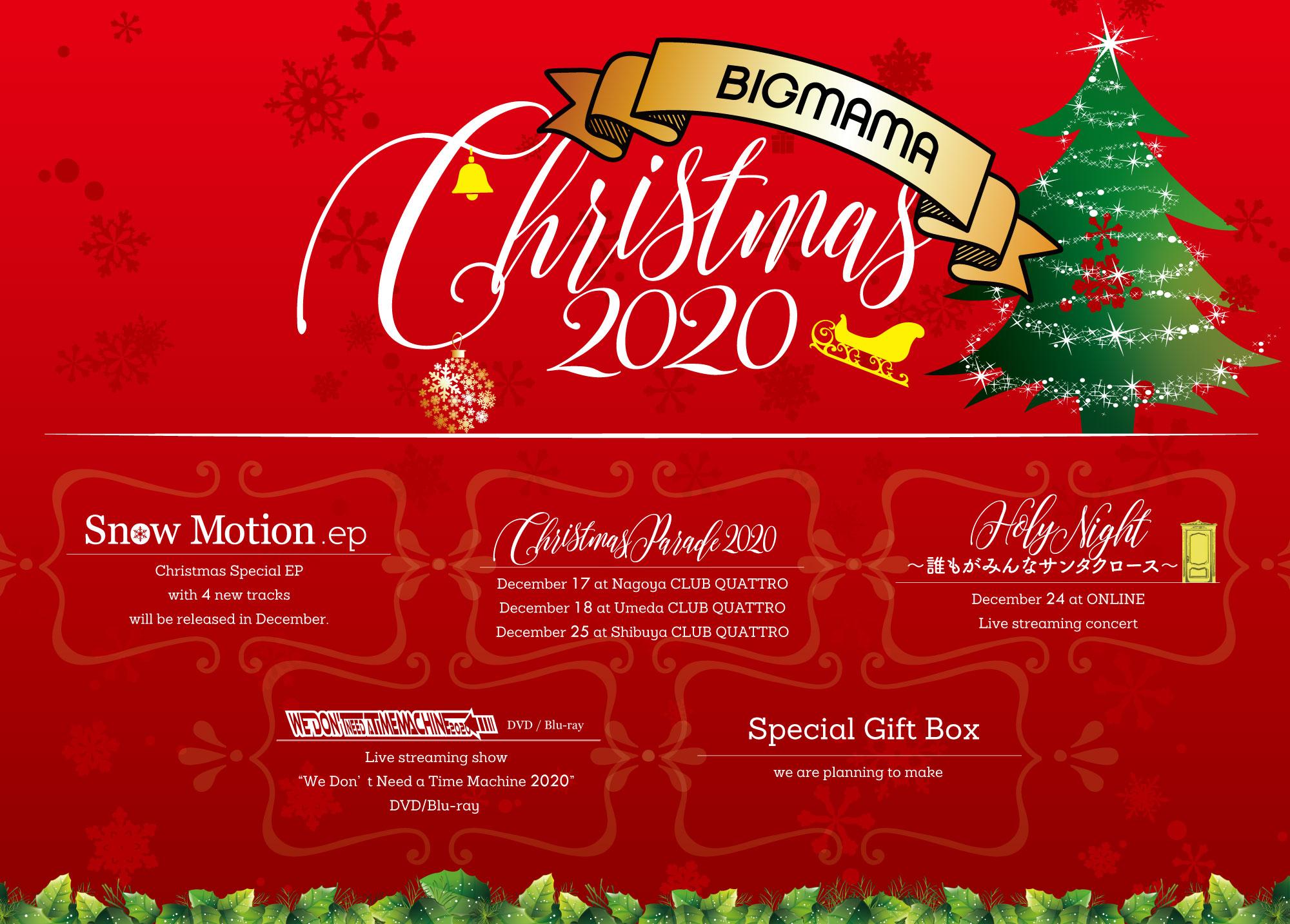 クリスマス全体告知1006
