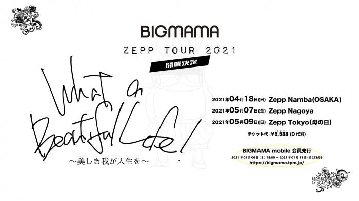 BIGMAMA-2021Tour-Banner-yoko