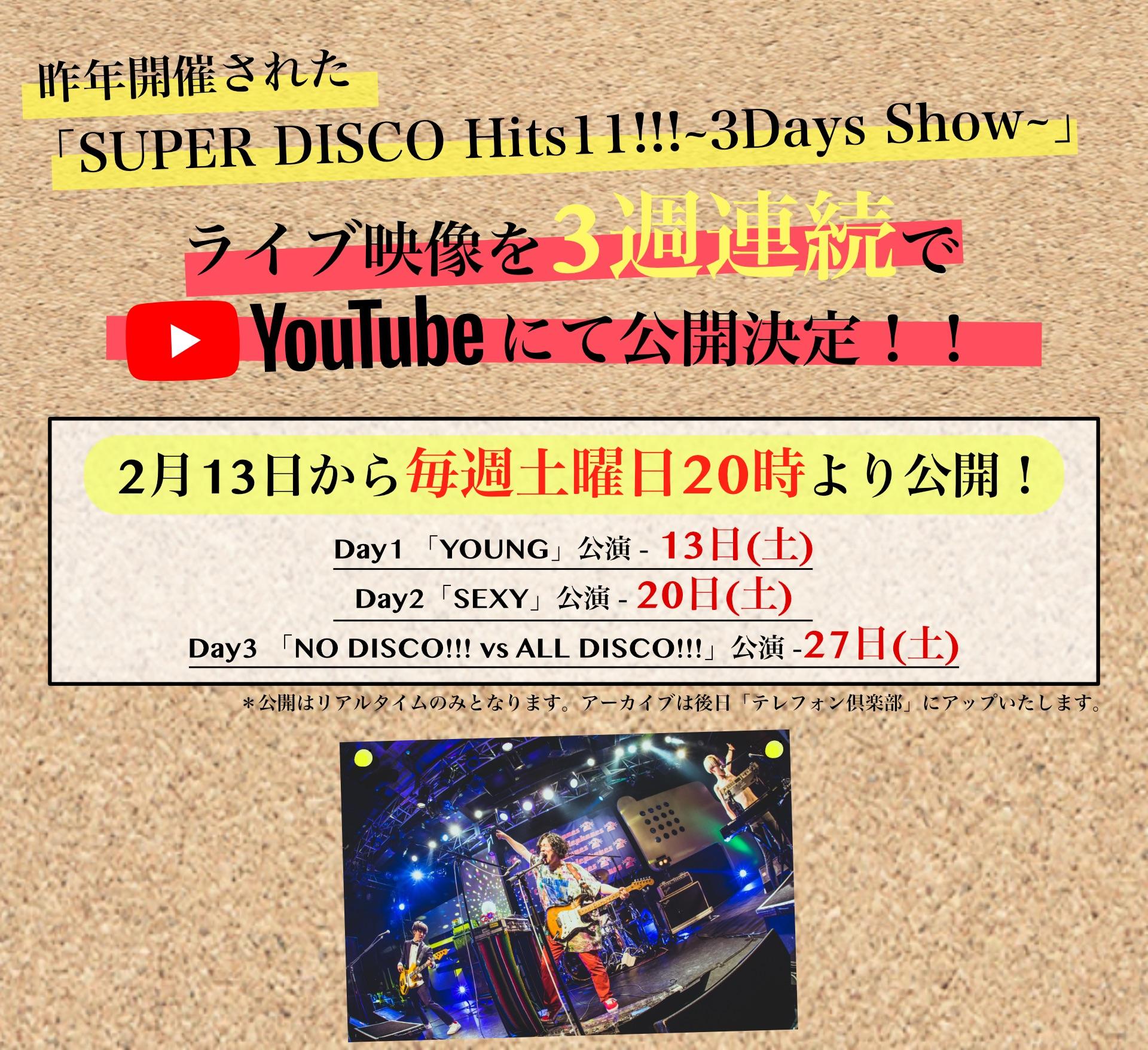 SDH11!!! ライブ映像公開_情報解禁フライヤー
