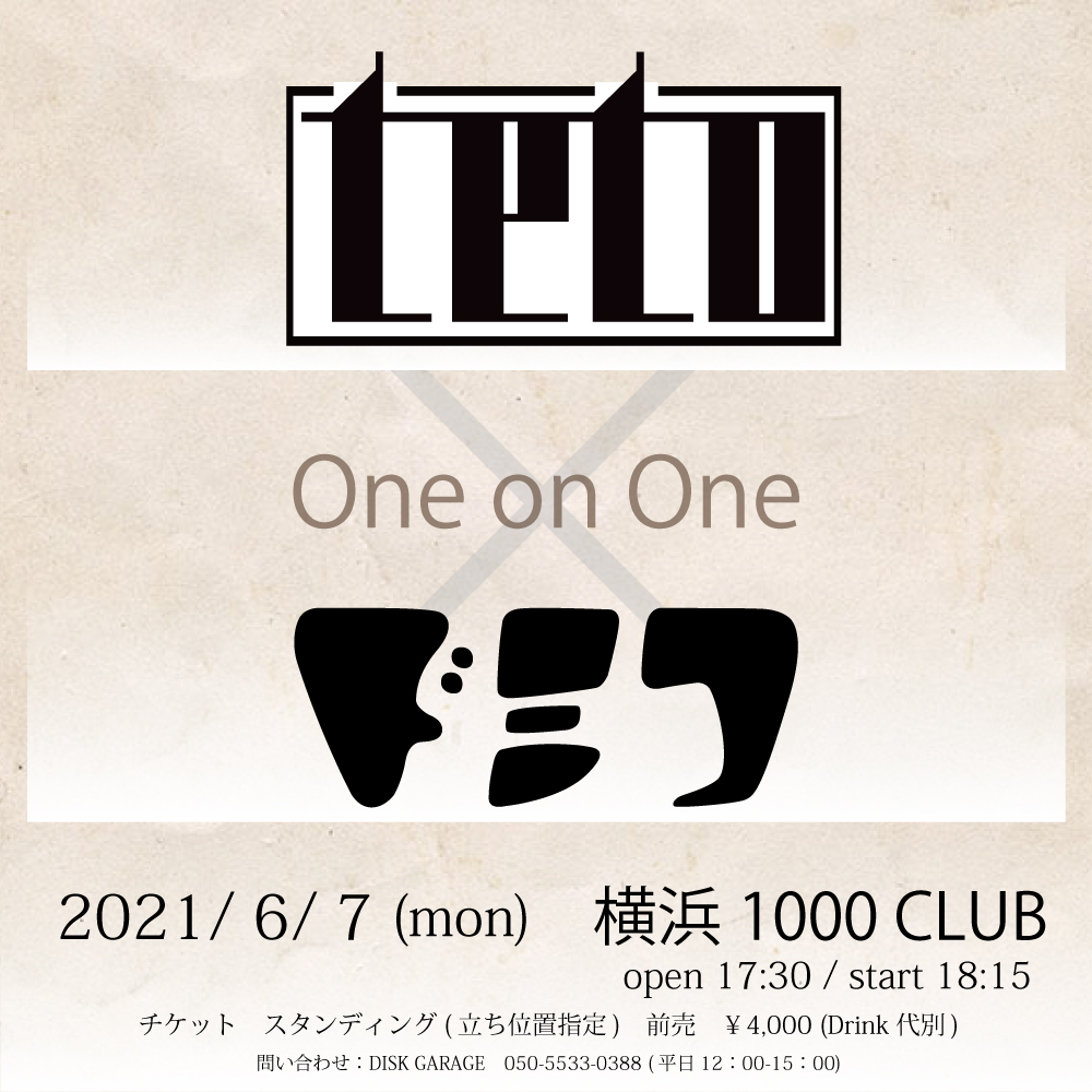One-on-One告知