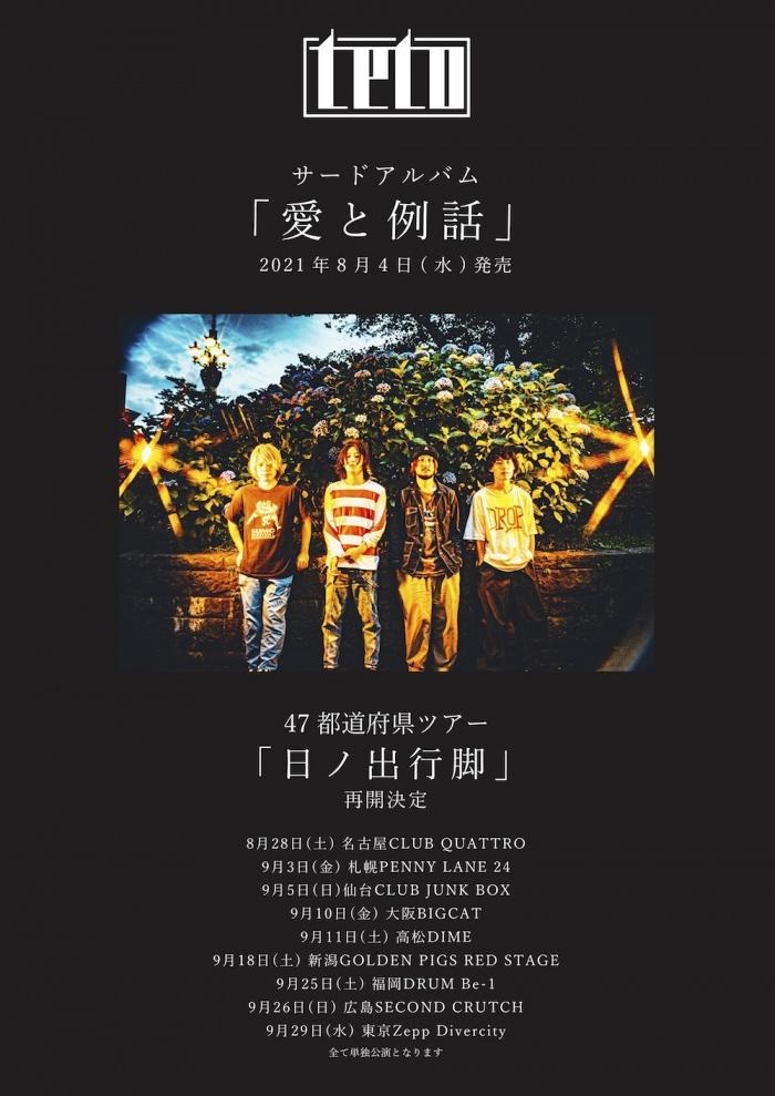 3rd_tourのコピー
