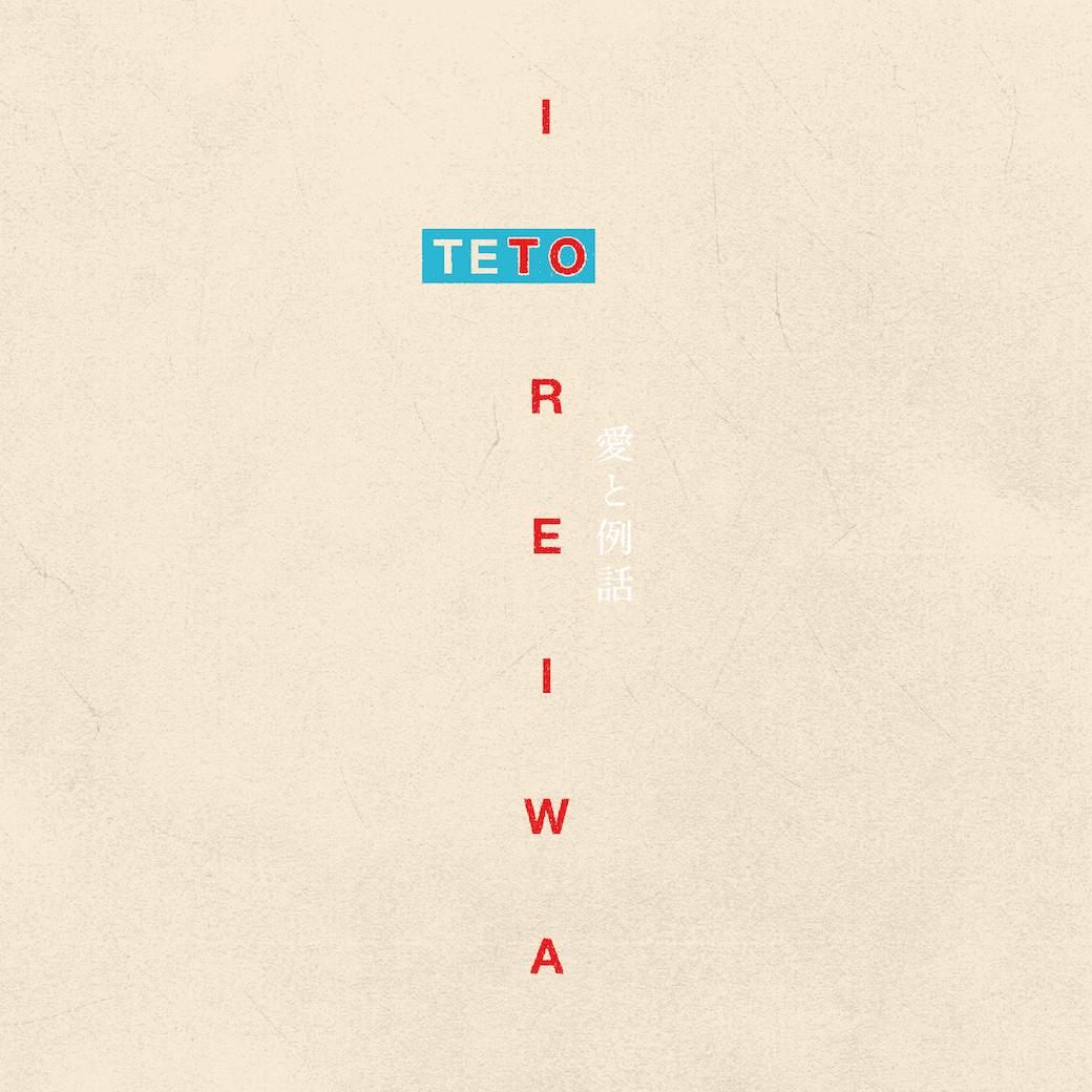 i_to_reiwa
